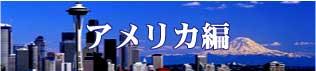 アメリカ編