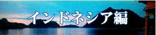 インドネシア編